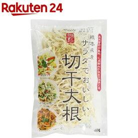 サラダでおいしい切干大根(40g)
