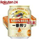 キリン 一番搾り生ビール(250mL*48本セット)【一番搾り】