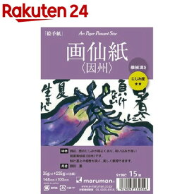 絵手紙用 アートペーパーポストカードサイズ 画仙紙 因州 S139C(15枚入)