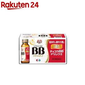 【第3類医薬品】チョコラBBドリンクII(50mL*10本入)【KENPO_11】【チョコラBB】