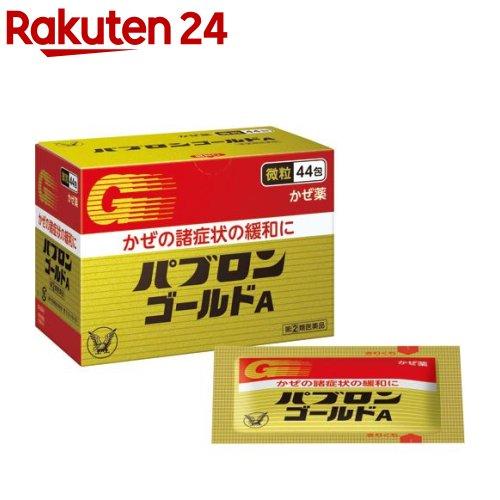 【第(2)類医薬品】パブロンゴールドA微粒(44包)【パブロン】【送料無料】