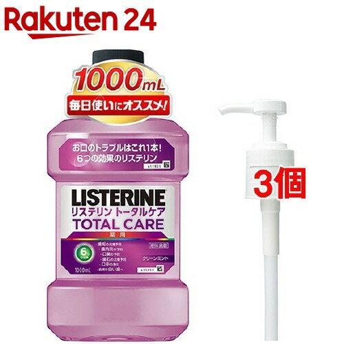 【企画品】薬用リステリン トータルケア ポンプ付き(1L*3コセット)【LISTERINE(リステリン)】【送料無料】