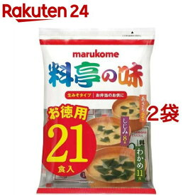 生みそ汁 料亭の味(21食入*2コセット)【z7h】【料亭の味】[味噌汁]