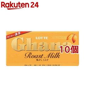 ガーナ ローストミルク(50g*10コセット)【ガーナチョコレート】[チョコレート ホワイトデー 義理チョコ]