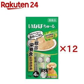 いなば 犬用ちゅ〜る 総合栄養食 とりささみ(14g*4本入*12袋セット)【dalc_dogchuru】【ちゅ〜る】