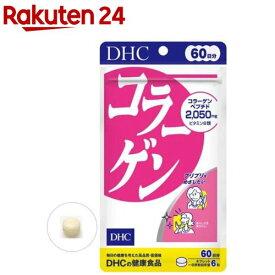 DHC コラーゲン 60日(360粒)【spts4】【DHC サプリメント】