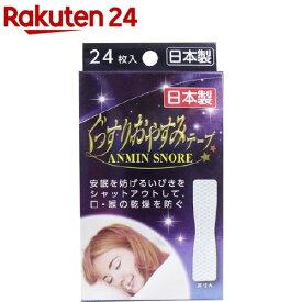 ぐっすりおやすみテープ(24枚入)