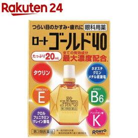 【第3類医薬品】ロート ゴールド40(20ml)【KENPO_08】【ロート】