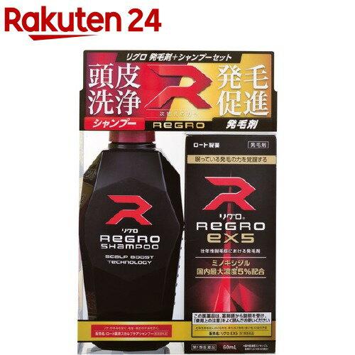 リグロEX5+リグロシャンプー