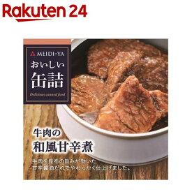 おいしい缶詰 牛肉の和風甘辛煮(75g)【おいしい缶詰】