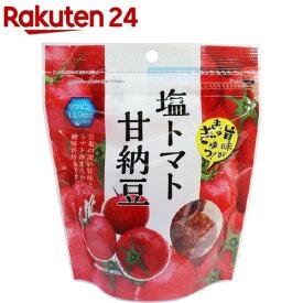 塩トマト甘納豆(140g)【humid_3】【味源(あじげん)】