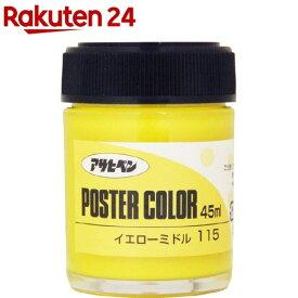 アサヒペン 水性ポスターカラー 一般色 イエローミドル(45ml)【アサヒペン】