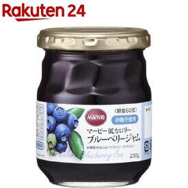 マービー 低カロリーブルーベリージャム 瓶詰(230g)【マービー(MARVIe)】