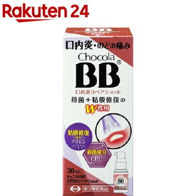 【第3類医薬品】チョコラBB 口内炎リペアショット(30ml)【KENPO_11】【チョコラBB】