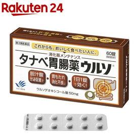 【第3類医薬品】タナベ胃腸薬 ウルソ(60錠)【KENPO_11】【タナベ胃腸薬】