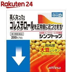 【第3類医薬品】シンプトップ(セルフメディケーション税制対象)(200カプセル)【シンプトップ】