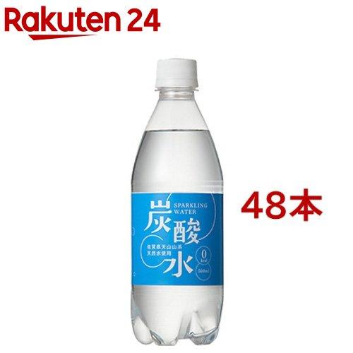 国産 天然水仕込みの炭酸水 ナチュラル(500mL*48本入)[炭酸水 500ml 国産 強炭酸水]