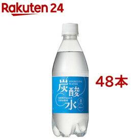 国産 天然水仕込みの炭酸水 ナチュラル(500mL*48本入)[炭酸水 500ml 国産]