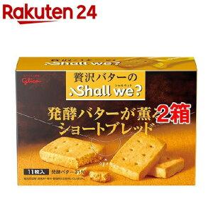 シャルウィ? 発酵バターが薫るショートブレッド(11枚入*2コセット)