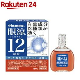【第2類医薬品】眼涼12(15ml)【眼涼】