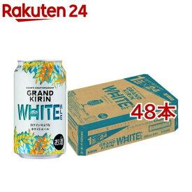 グランドキリン WHITE ALE ホワイトエール(350ml*48本セット)【グランドキリン】