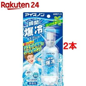 アイスノン 瞬間爆冷スプレー ミントの香り 携帯用(70ml*2本セット)【アイスノン】