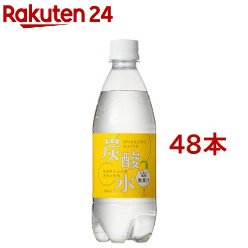 国産 天然水仕込みの炭酸水 レモン(500mL*48本入)[炭酸水 500ml 国産 強炭酸水]