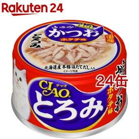 いなば チャオ とろみ ささみ・かつお ホタテ味(80g*24コセット)【チャオシリーズ(CIAO)】[キャットフード]