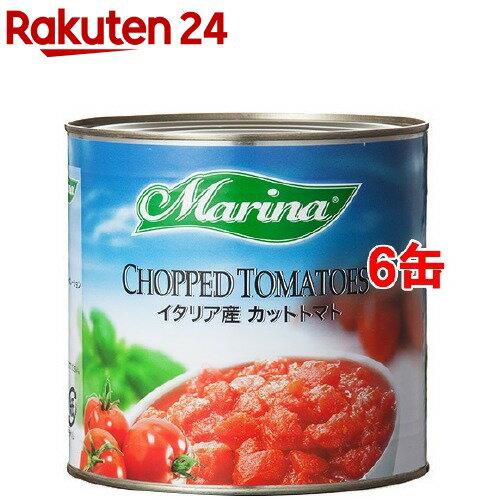 Marina カットトマト(2550g*6コセット)