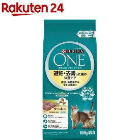 ピュリナワン キャット 避妊・去勢した猫の体重ケア ターキー(800g)【d_purinaone】【dalc_purinaone】【qqu】【ピュリナワン(PURINA ONE)】[キャットフード]