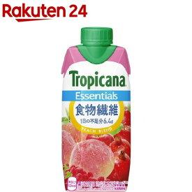 トロピカーナ エッセンシャルズ 食物繊維(330ml*12本入)【トロピカーナ】