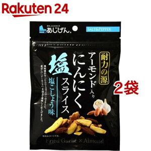 アーモンド入り にんにく塩スライス 塩こしょう味(50g*2袋セット)【味源(あじげん)】