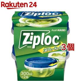 ジップロック スクリューロック(300ml*2コ入*3コセット)【Ziploc(ジップロック)】