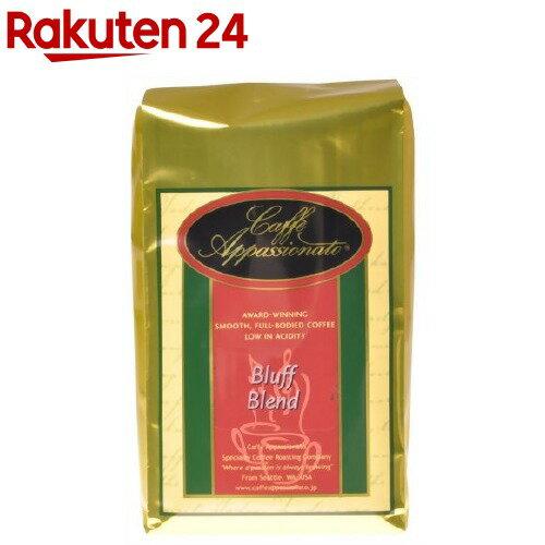 カフェアパショナートブラフブレンド(挽き豆)