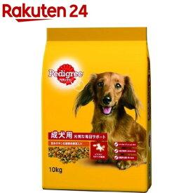 ペディグリー 成犬用 旨みチキン&緑黄色野菜入り(10kg)【ペディグリー(Pedigree)】[ドッグフード]