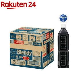 ブレンディ ボトルコーヒー ラベルレス 微糖(900ml*12本入)【ブレンディ(Blendy)】