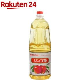 ミツカン リンゴ酢 業務用(1.8L)【spts1】