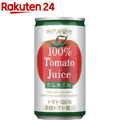 神戸居留地 完熟トマト100% 無塩(185g*30本入)【神戸居留地】