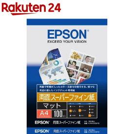 エプソン 両面スーパーファイン用紙KA4100SFD(100枚入)【エプソン(EPSON)】