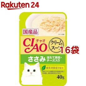 いなば チャオ クリームスープ ささみ ほたて貝柱 チーズ入り(40g*16コセット)【チャオシリーズ(CIAO)】[キャットフード]