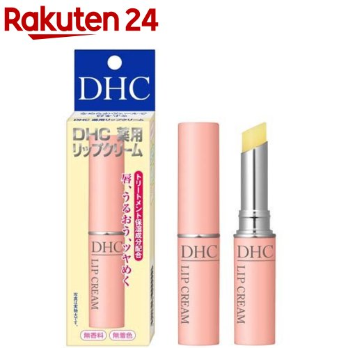 DHC 薬用リップクリーム(1.5g)【rank_review】【HOF06】【100ycpb】【DHC】