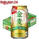 サントリー 金麦 糖質75%オフ(350ml*24本入)【2sh24】【金麦】[新ジャンル 第三のビール]