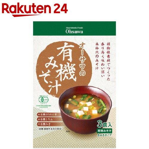 オーサワの有機みそ汁 (生みそタイプ)(52.5g(3食))【オーサワ】
