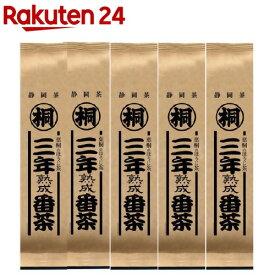 三年熟成 番茶(120g*5コ入)【葉桐】