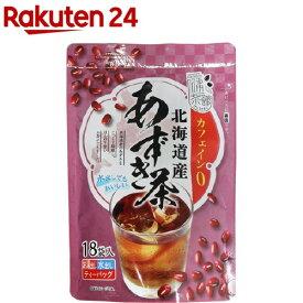 健茶館 北海道産あずき茶(18袋入)【健茶館】