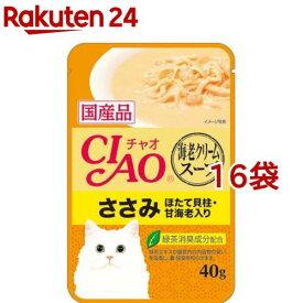 いなば チャオ 海老クリームスープ ささみ ほたて貝柱 甘海老入り(40g*16コセット)【チャオシリーズ(CIAO)】