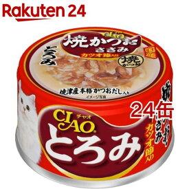いなば チャオ とろみ 焼かつお ささみ カツオ節入り(80g*24コセット)【チャオシリーズ(CIAO)】[キャットフード]