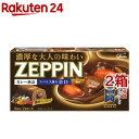 カレーゼッピン 辛口(175g*2コセット)【ZEPPINシリーズ】