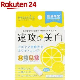 ミュゼホワイトニング ポリリンキューブ グレープフルーツの香り 1回分*3包(1コ入)