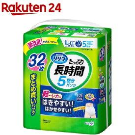 リリーフ 5回分吸収 たっぷり長時間 L-LL(32枚入)【KENPO_13】【リリーフ】[紙おむつ 大人用 介護用品 大人用紙パンツ]
